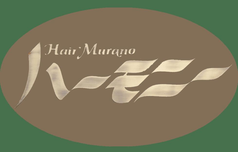 西葛西のオリジナル髪質改善トリートメントサロン | ヘアームラノハーモニー